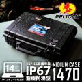 PELICAN ペリカン 1470 Midium Case 14インチノートPC対応 防水ケース