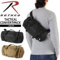 ROTHCO ロスコ TACTICAL CONVERTIPACK タクティカル コンバーチパック 2色