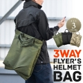 ����Ź�������ò���������� ¿��ǽ 3WAY FLYER'S HELMET BAG �إ��åȥХå� 3��