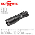 SUREFIRE シュアファイア  E1D DEFENDER Dual-Output LEDフラッシュライト (E1DL-A)