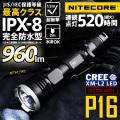 NITECORE �ʥ��ȥ��� P16 LED�ե�å���饤��