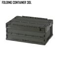 [代金引換不可] ミリタリー雑貨 新品 フォールディングコンテナーボックス 30L CF-S31NR 【北海道沖縄離島別途送料】