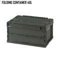 [代金引換不可] ミリタリー雑貨 新品 フォールディングコンテナーボックス 40L CF-S41NR 【北海道沖縄離島別途送料】