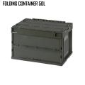 [代金引換不可] ミリタリー雑貨 新品 フォールディングコンテナーボックス 50L CF-S51NR 【北海道沖縄離島別途送料】