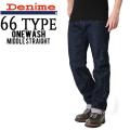 Denime ドゥニーム 66 type ミドルストレート One Wash デニム【DB15-002】