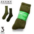 【クーポン対象外商品】C.A.B.CLOTHING J.G.S.D.F. 自衛隊 演習用3Pソックス【6506】