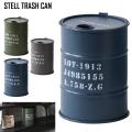[代金引換不可] ミリタリー雑貨 新品 ドラム缶型トラッシュボックス ステンシル入り LFS-440 【北海道沖縄離島別途送料】