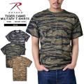 ROTHCO ロスコ TIGER CAMO トレーニング用Tシャツ3色