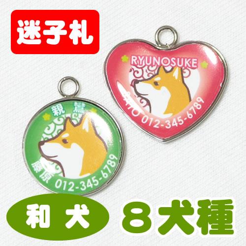 迷子札(和犬)