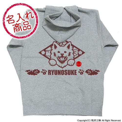 日本スピッツグッズ 笑い犬パーカー(日本スピッツ)