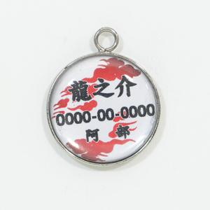 迷子札a0005
