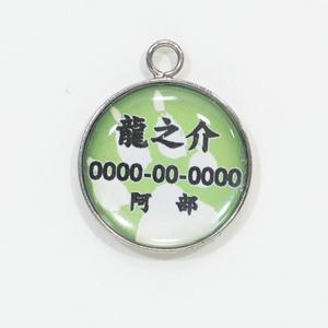 迷子札a0006