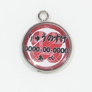 迷子札a0009