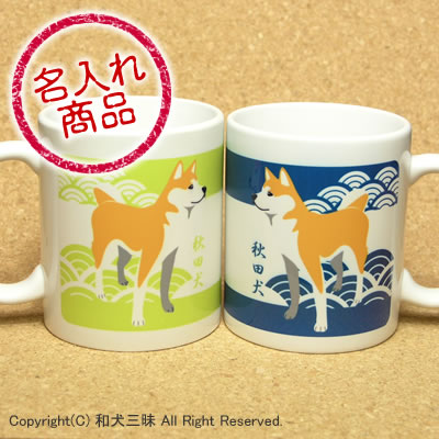 秋田犬グッズ 秋田犬と青海波マグカップ(ペア)