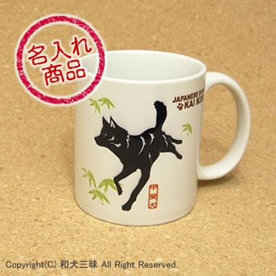 甲斐犬グッズ 甲斐犬と笹002(名入れマグカップ)