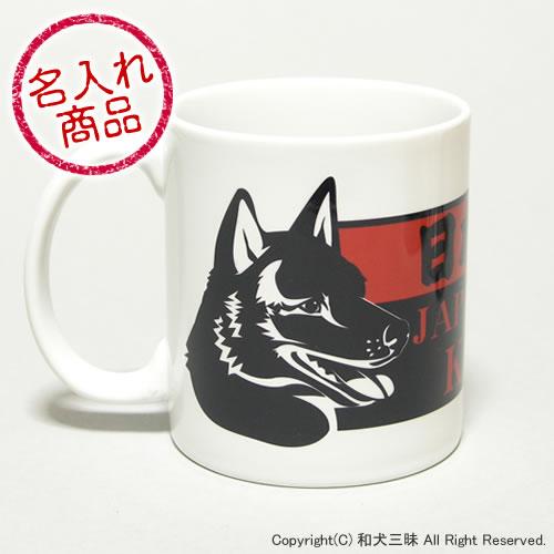 甲斐犬横顔マグカップ
