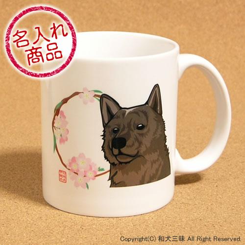 甲斐犬 マグカップ