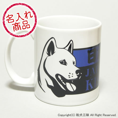 紀州犬グッズ 紀州犬横顔マグカップ
