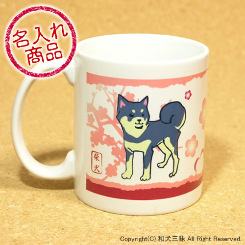 柴犬ポーズ マグカップ
