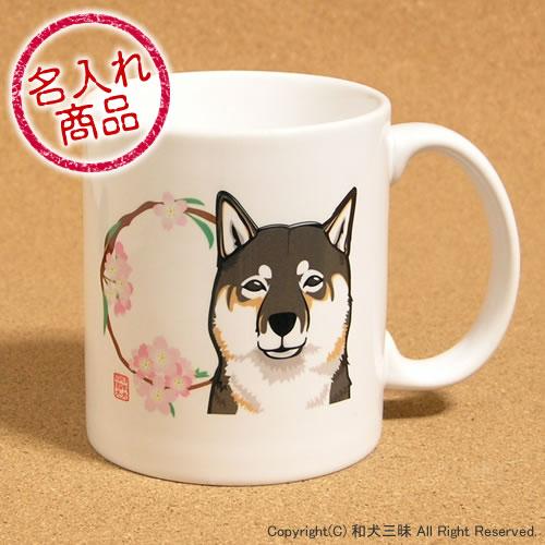 四国犬と花丸 マグカップ