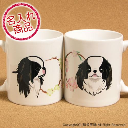 狆と花丸 ペアマグカップ