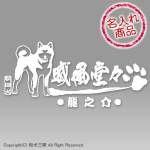 秋田犬ステッカー 秋田犬名入れステッカー【威風堂々】