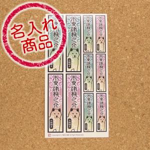 切り絵風シール(北海道犬)