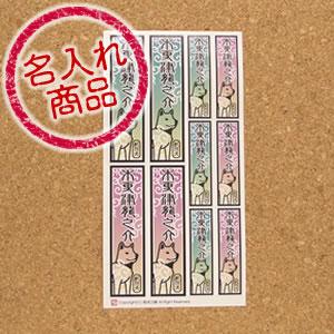切り絵風シール(紀州犬)