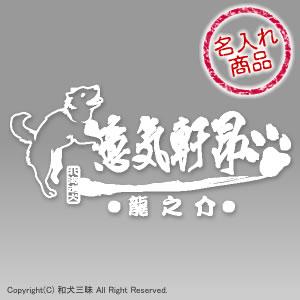 北海道犬名入れステッカー【意気軒昂】