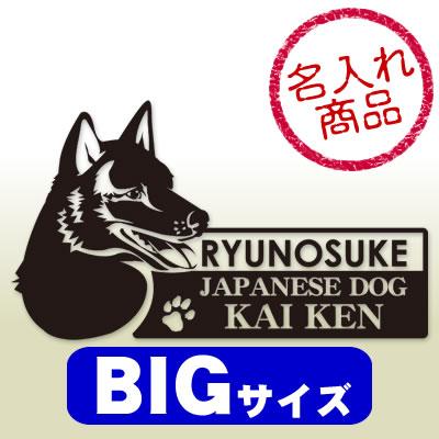甲斐犬グッズ 甲斐犬ステッカー横顔/BIG