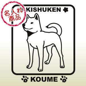 紀州犬グッズ 紀州犬・名入れステッカー(角型)
