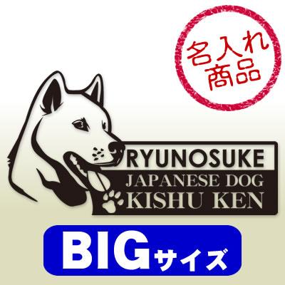 紀州犬グッズ 紀州犬ステッカー横顔/BIG