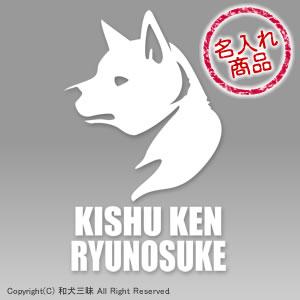 お名前ミニステッカー 紀州犬(キリリ顔)