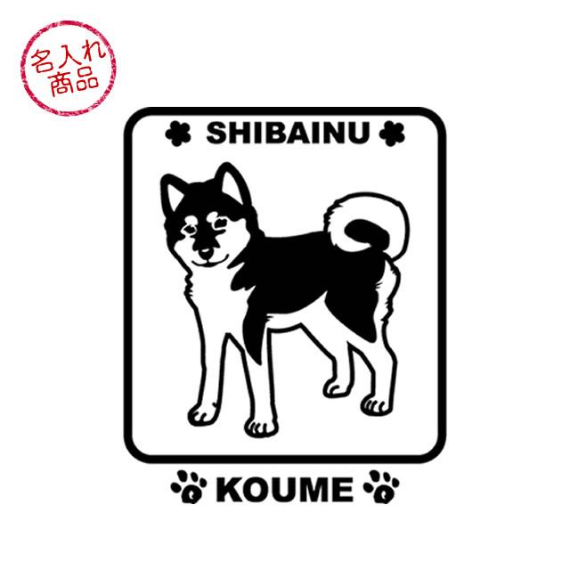 柴犬グッズ 柴犬・名入れステッカー(角型)