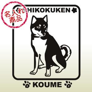 四国犬グッズ 四国犬・名入れステッカー(角型)