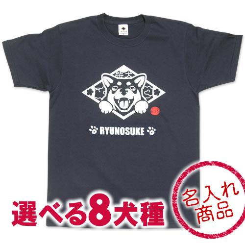 笑い犬Tシャツ