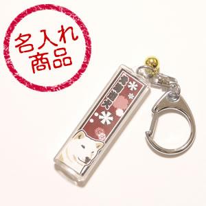 北海道犬千社札風(キーホルダー)名入れ