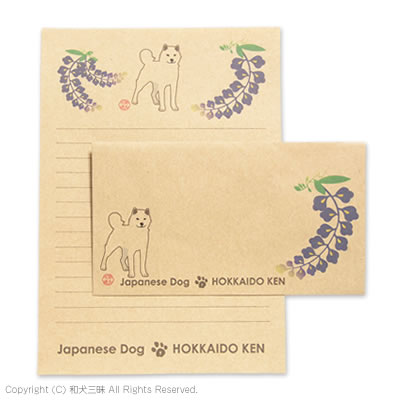 北海道犬と藤レターセット