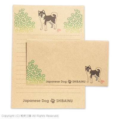 柴犬と唐草レターセット黒柴