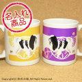 狆グッズ 狆と毬マグカップ