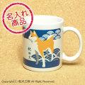 秋田犬グッズ 秋田犬と青海波マグカップ