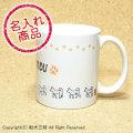 歩く柴犬マグカップ(白柴)