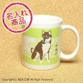 四国犬グッズ 四国犬と唐草マグカップ