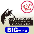 秋田犬ステッカー横顔/BIG