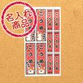 秋田犬名入れシール(千社札風)