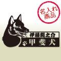 甲斐犬グッズ 甲斐犬ステッカー横顔/J