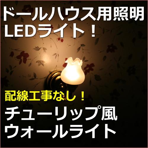 ミニチュア照明