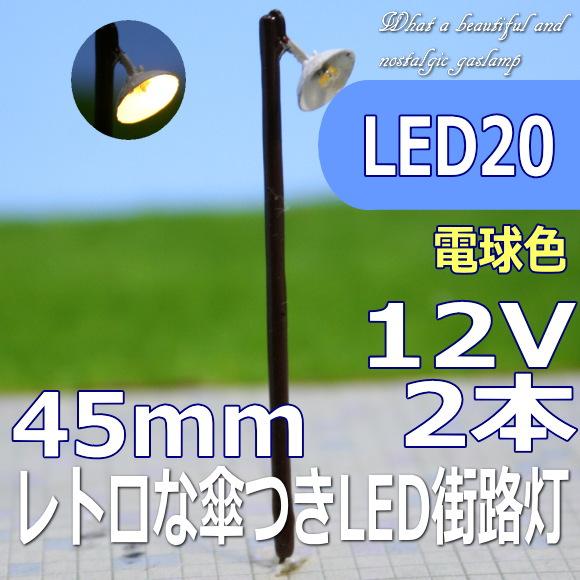 レトロ街灯模型