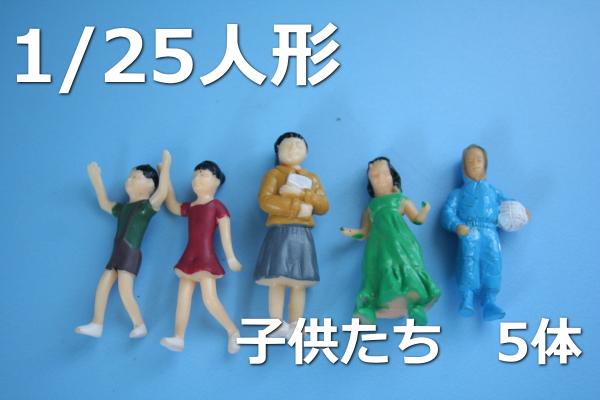1/24ミニカー人形