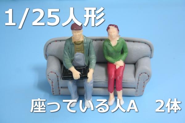 1/25スケール人形